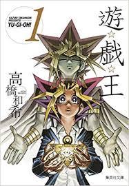 漫画版「遊戯王」を初代だけ読んだ感想!