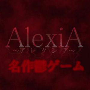 傑作フリー鬱ゲーム、AlexiA~アレクシア~のネタバレ感想です‼