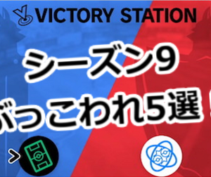 【ポケモン剣盾】対戦環境において最強を誇るポケモン5選‼