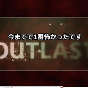 日本では発売できなかった怖すぎるホラーゲーム「OUTLAST/アウトラスト」のレビューです!