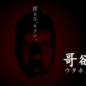 作者が失踪したという噂の呪われるゲーム「哥欲祟ーウタホノタタリー」をクリアしました。