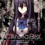 トラウマゲーム『クロノボックス/ChronoBox』をレビューします。